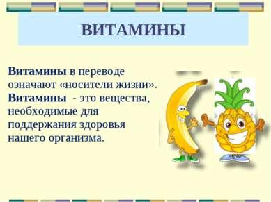 Витамины в переводе означают «носители жизни». Витамины - это вещества, необх...