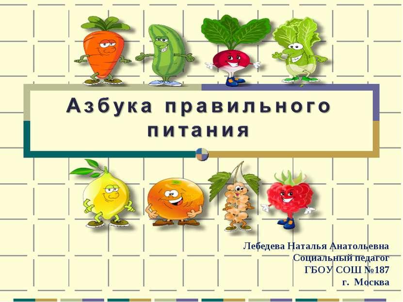 Лебедева Наталья Анатольевна Социальный педагог ГБОУ СОШ №187 г. Москва