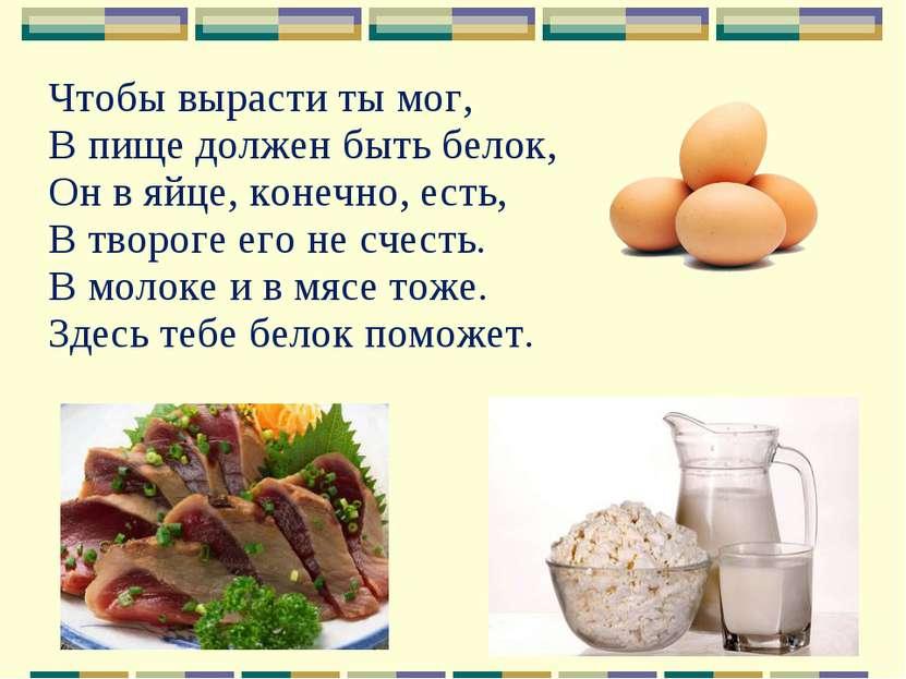 Чтобы вырасти ты мог, В пище должен быть белок, Он в яйце, конечно, есть, В т...