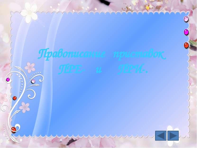 Правописание приставок ПРЕ- и ПРИ-.