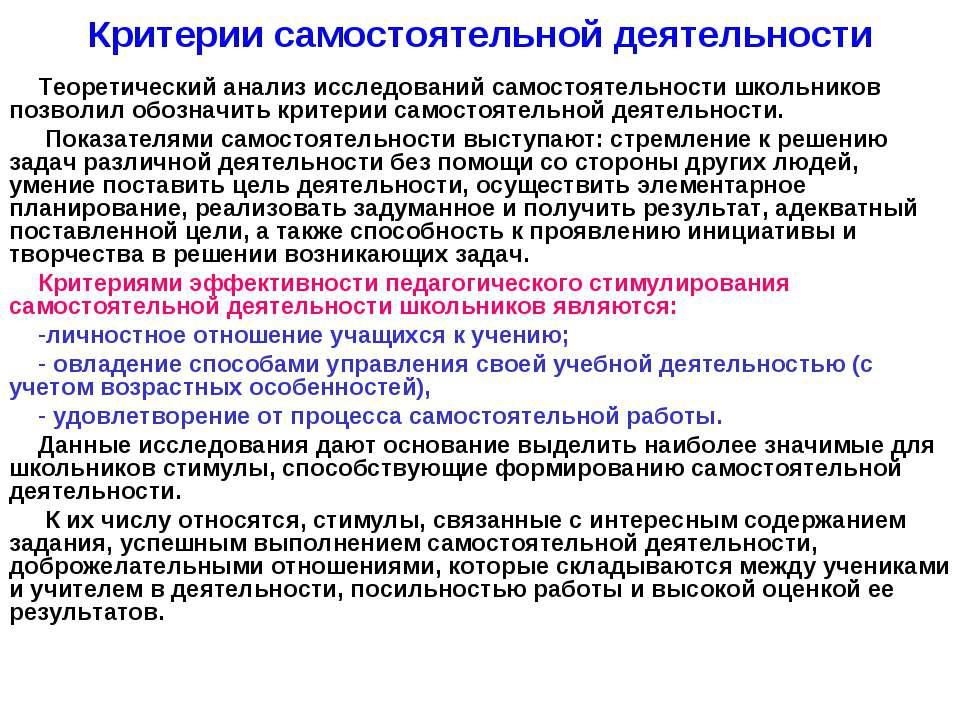 Критерии самостоятельной деятельности Теоретический анализ исследований самос...