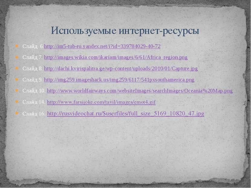 Слайд 6.http://im5-tub-ru.yandex.net/i?id=339784029-40-72 Слайд 7. http://ima...