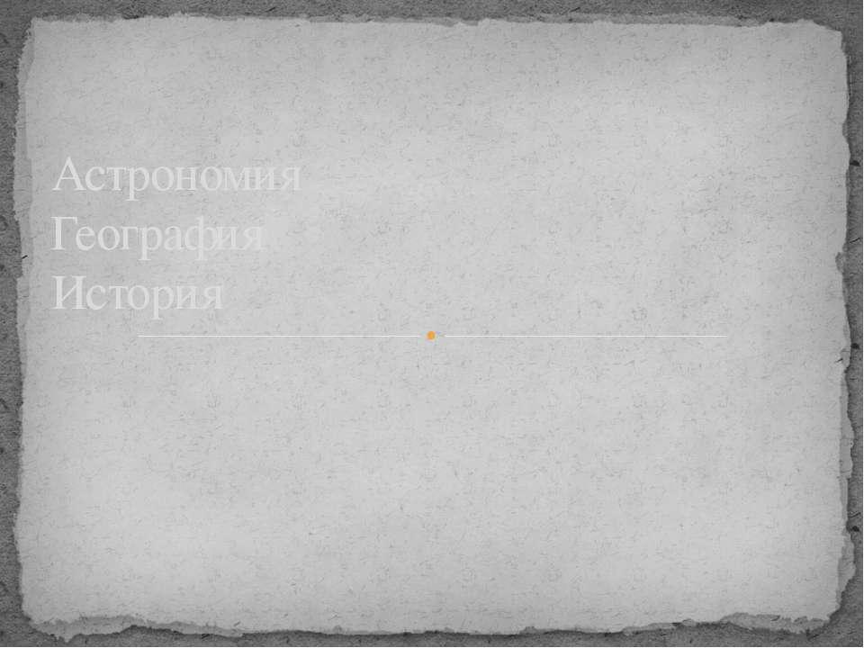 Астрономия География История