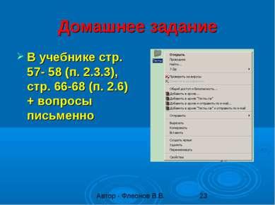 Домашнее задание В учебнике стр. 57- 58 (п. 2.3.3), стр. 66-68 (п. 2.6) + воп...
