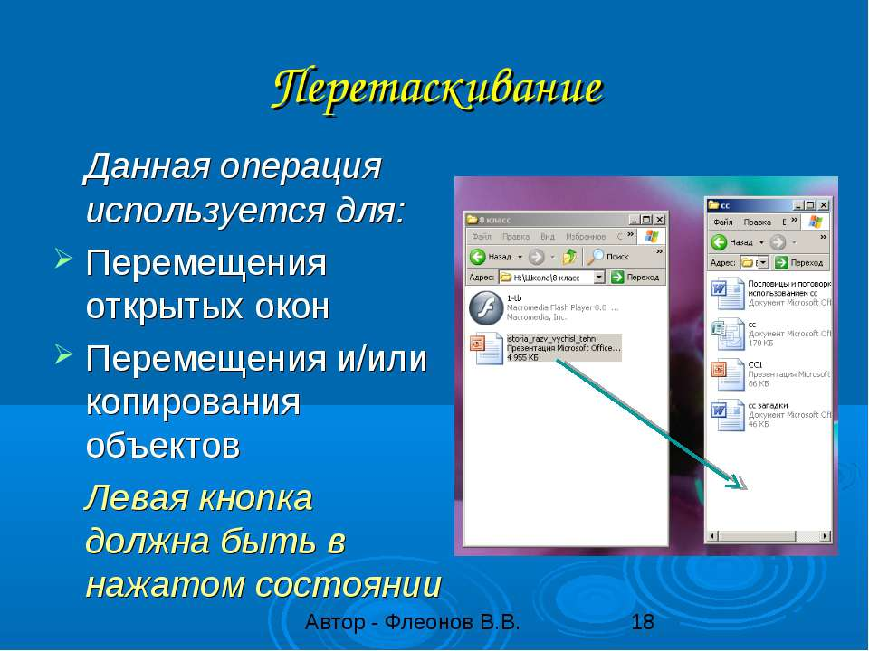 Перетаскивание Данная операция используется для: Перемещения открытых окон Пе...