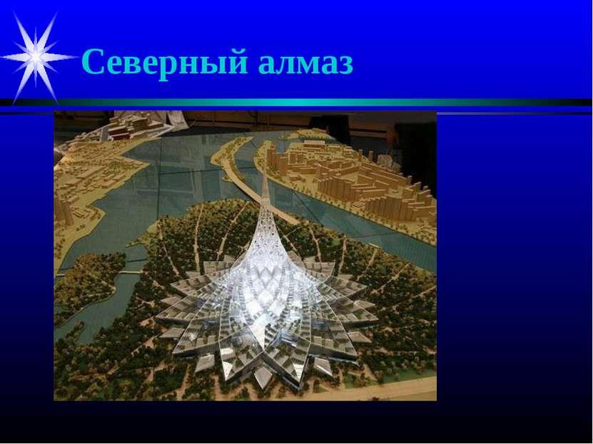 Северный алмаз
