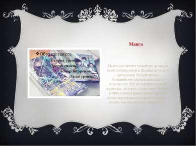 Манга Манга составляет примерно четверть всей публикуемой в Японии печатной п...