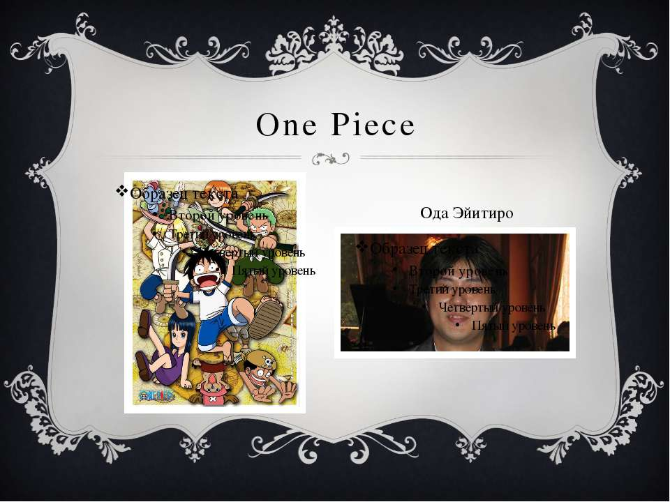 One Piece Ода Эйитиро