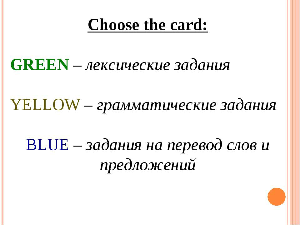 Choose the card: GREEN – лексические задания YELLOW – грамматические задания ...