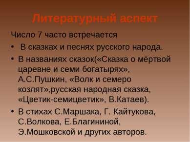 Литературный аспект Число 7 часто встречается В сказках и песнях русского нар...