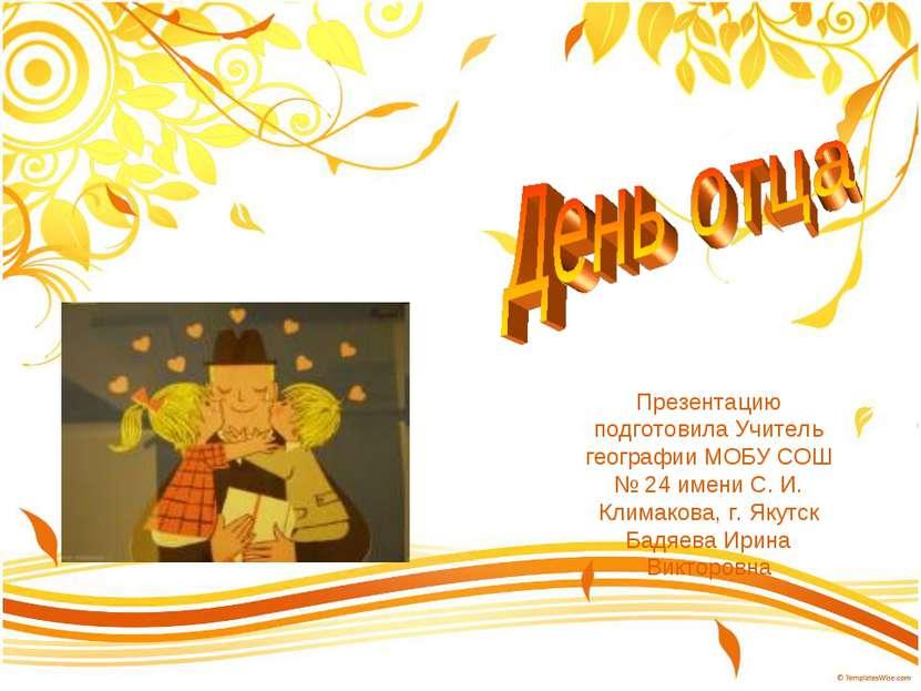 Презентацию подготовила Учитель географии МОБУ СОШ № 24 имени С. И. Климакова...