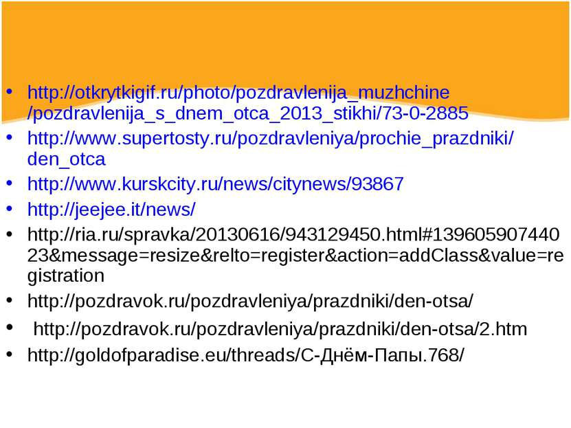 http://otkrytkigif.ru/photo/pozdravlenija_muzhchine/pozdravlenija_s_dnem_otca...