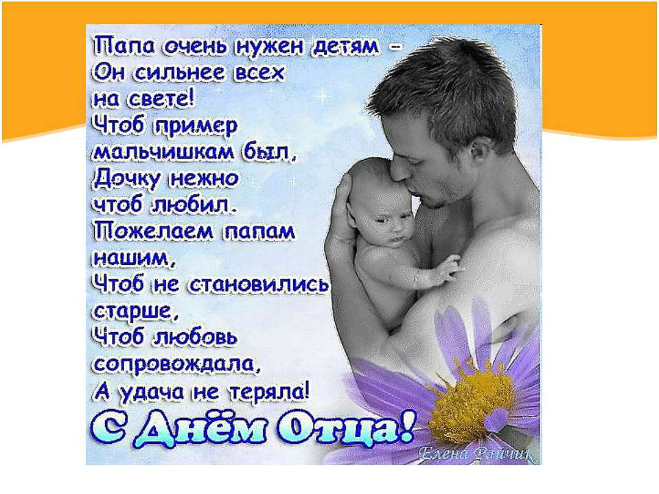 Поздравления с днем отца мужчине