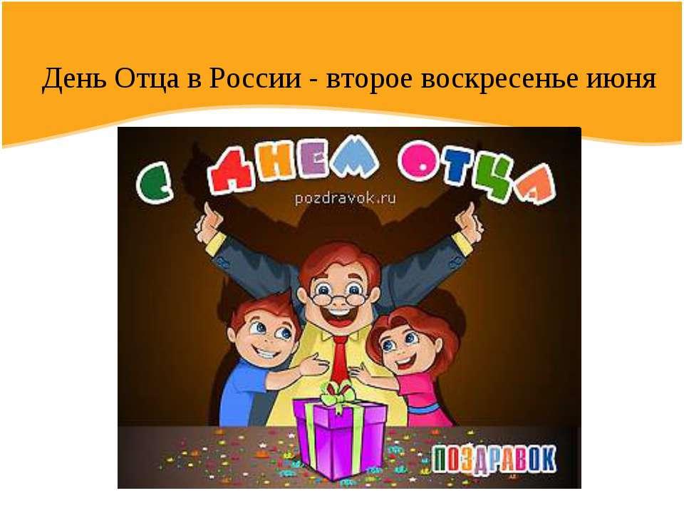 День образования Следственного комитета Российской Федерации в