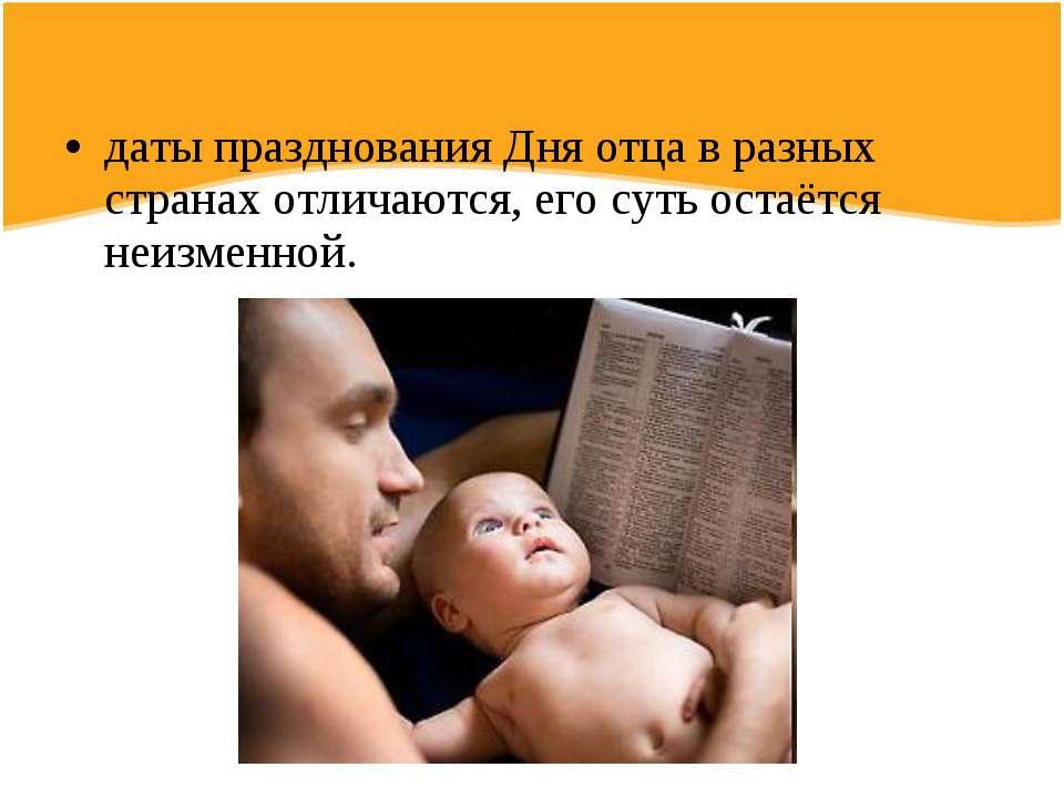 даты празднования Дня отца в разных странах отличаются, его суть остаётся неи...