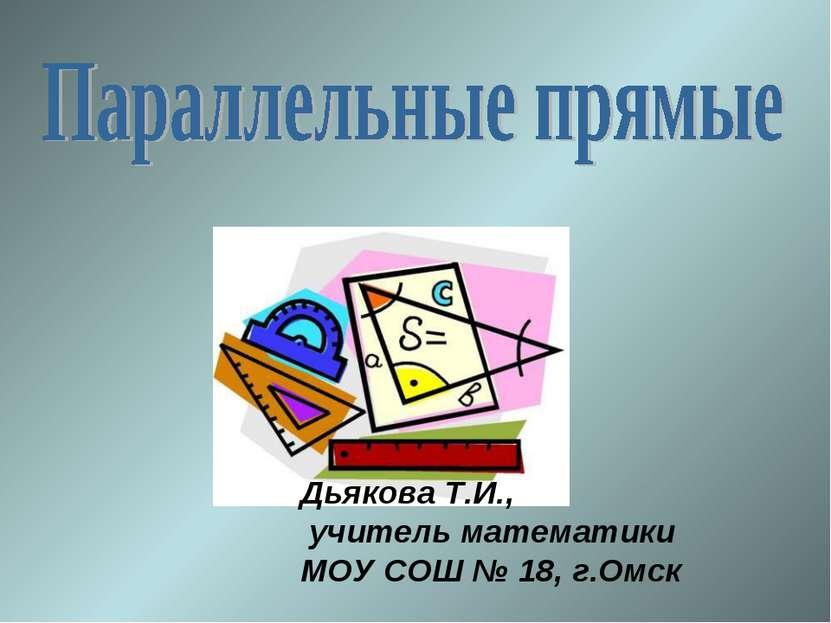 Дьякова Т.И., учитель математики МОУ СОШ № 18, г.Омск