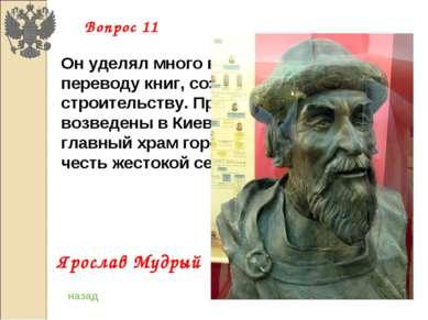 Он уделял много времени просвещению, переводу книг, созданию библиотек, строи...