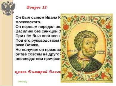 Он был сыном Ивана Красного, князя московского. Он первым передал великое кня...