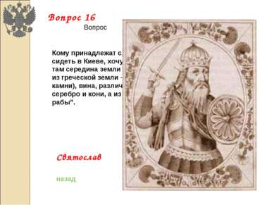 """Кому принадлежат следующие слова: """"Не любо мне сидеть в Киеве, хочу жить в Пе..."""