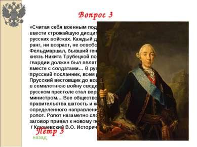 «Считая себя военным подмастерьем Фридриха, он старался ввести строжайшую дис...