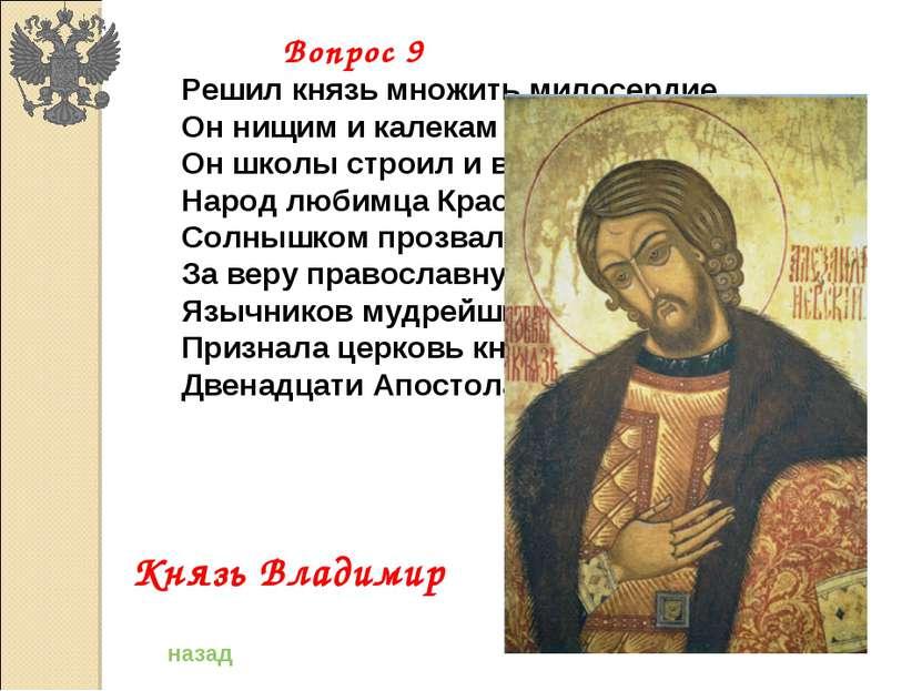 Решил князь множить милосердие, Он нищим и калекам помогал, Он школы строил и...