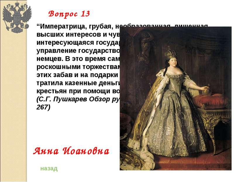 """""""Императрица, грубая, необразованная, лишенная высших интересов и чувства дол..."""