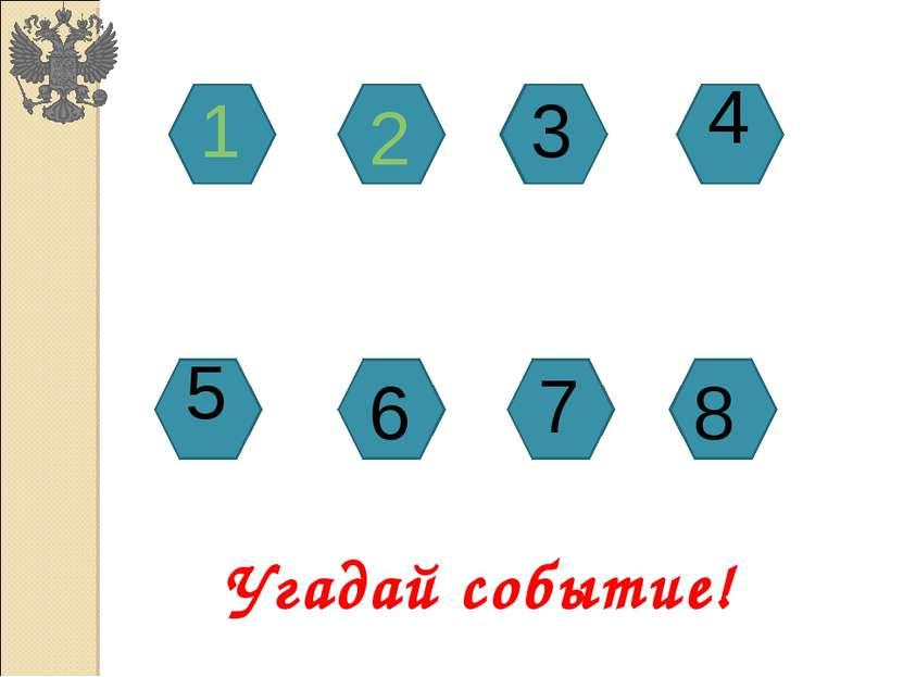 1 2 3 4 5 6 7 8 Угадай событие!