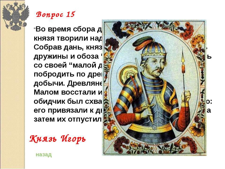 """""""Во время сбора дани в 945 году воины этого князя творили над древлянами наси..."""
