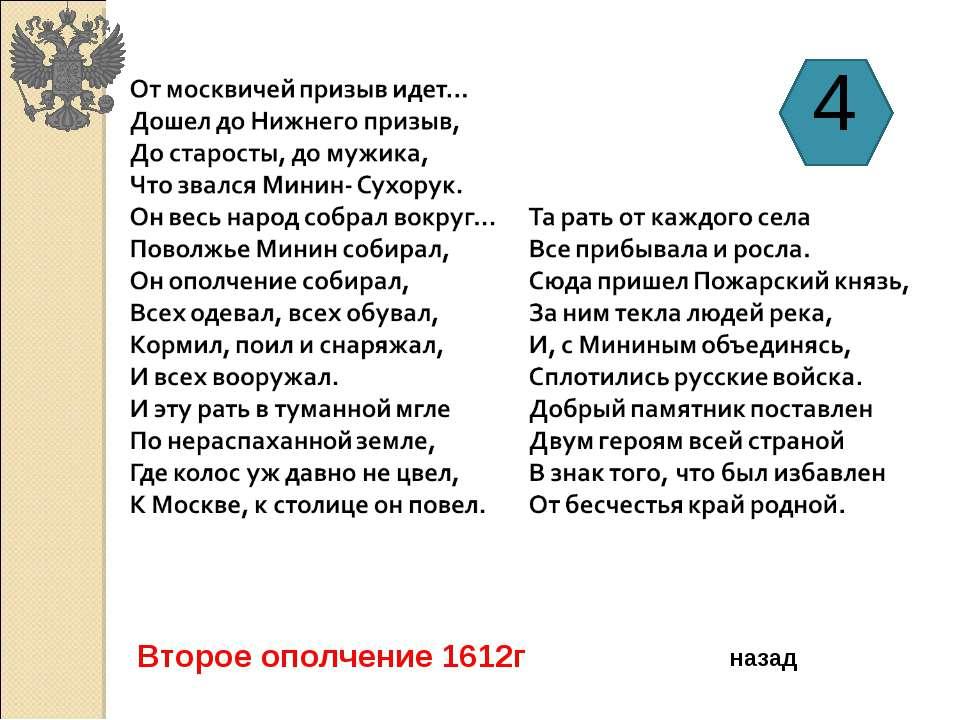 Второе ополчение 1612г назад 4