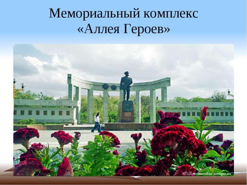 Мемориальный комплекс «Аллея Героев»
