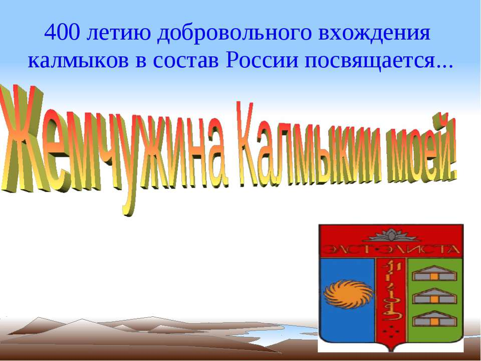 400 летию добровольного вхождения калмыков в состав России посвящается...
