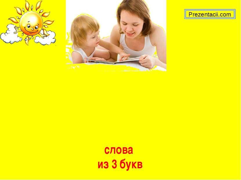 ЧИТАЕМ по слогам слова из 3 букв Prezentacii.com