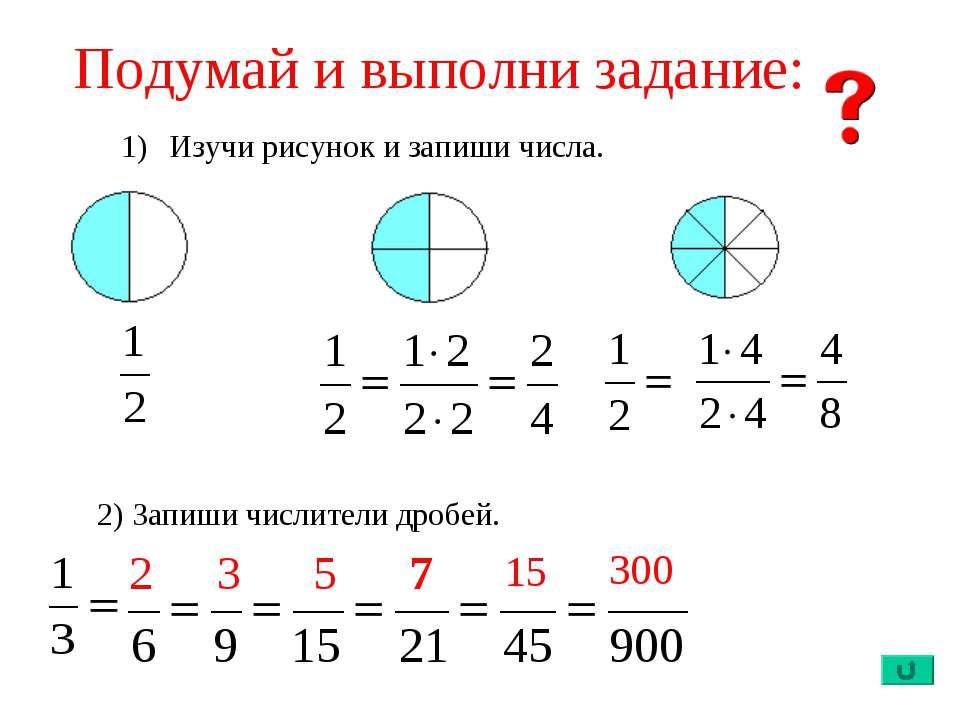 Изучи рисунок и запиши числа. 2) Запиши числители дробей. Подумай и выполни з...