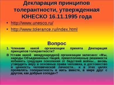 Декларация принципов толерантности, утвержденная ЮНЕСКО 16.11.1995 года http:...