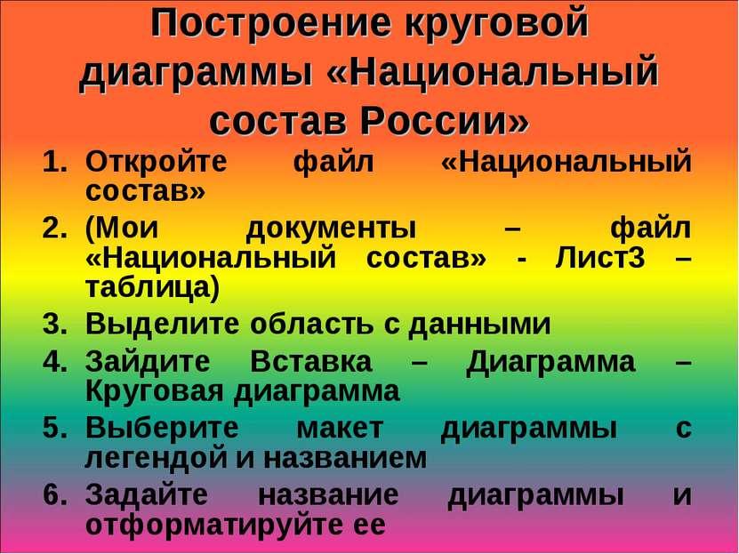 Построение круговой диаграммы «Национальный состав России» Откройте файл «Нац...