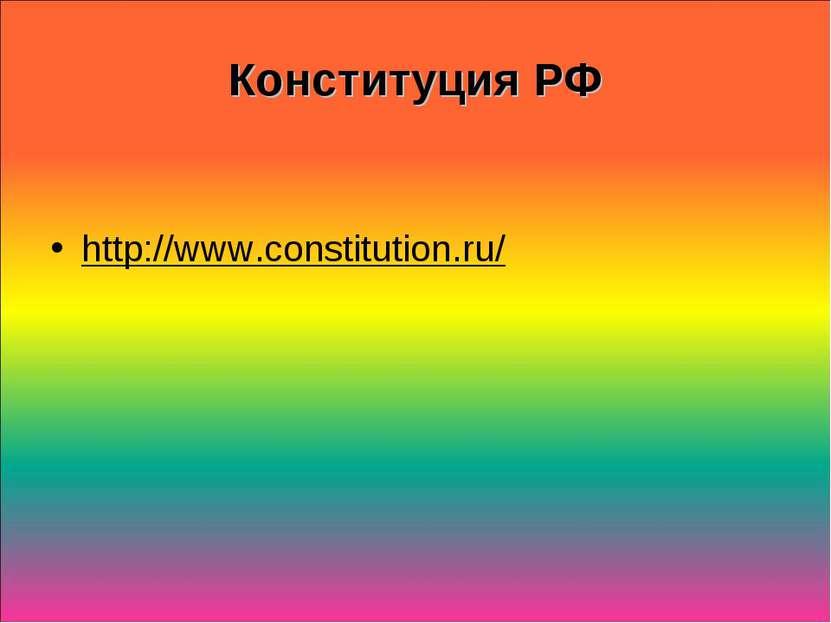 Конституция РФ http://www.constitution.ru/