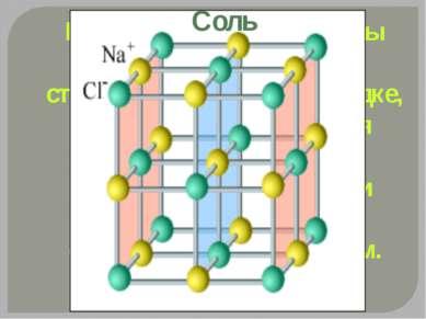 В твердых телах молекулы (атомы) расположены в строго определенном порядке, к...