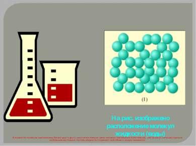 В жидкостях молекулы расположены близко друг к другу, расстояние меньше самих...
