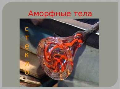 Аморфные тела смола воск парафин стекло