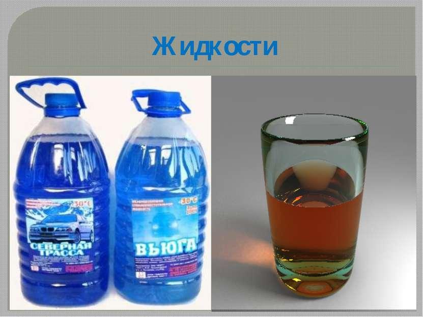 Жидкости