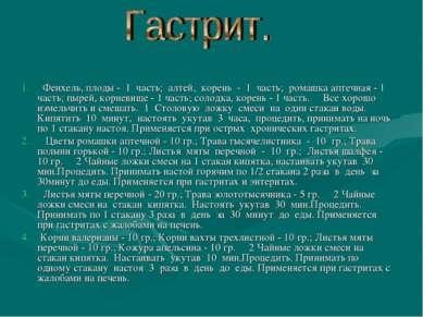 Фенхель, плоды - 1 часть; алтей, корень - 1 часть; ромашка аптечная - 1 часть...