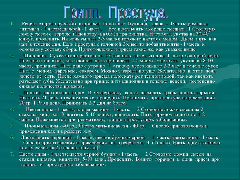 Рецепт старого русского агронома Болотова: Буквица, трава - 1часть; ромашка а...