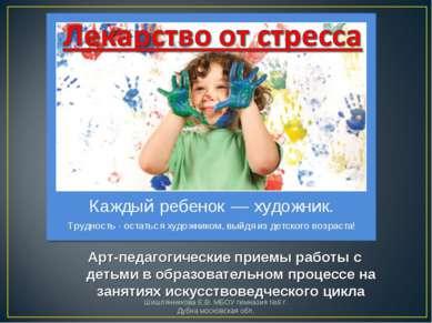 Арт-педагогические приемы работы с детьми в образовательном процессе на занят...