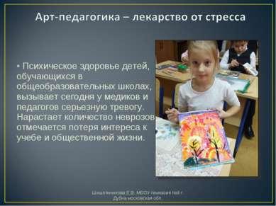 Психическое здоровье детей, обучающихся в общеобразовательных школах, вызывае...