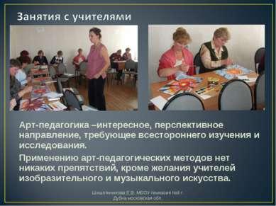 Шишлянникова Е.В. МБОУ гимназия №8 г. Дубна московская обл. Арт-педагогика –и...