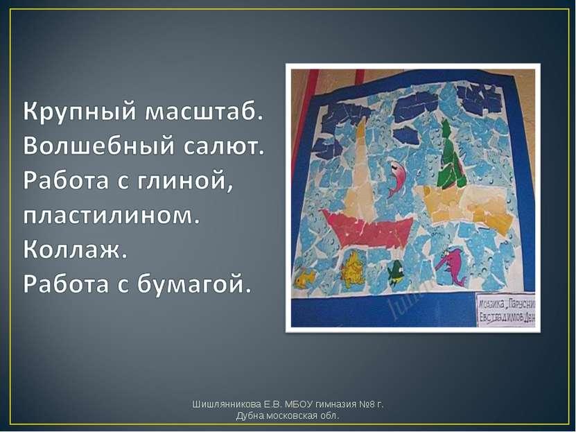 Шишлянникова Е.В. МБОУ гимназия №8 г. Дубна московская обл. Шишлянникова Е.В....