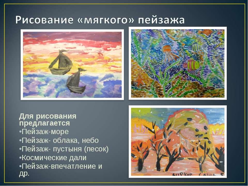 Для рисования предлагается Пейзаж-море Пейзаж- облака, небо Пейзаж- пустыня (...