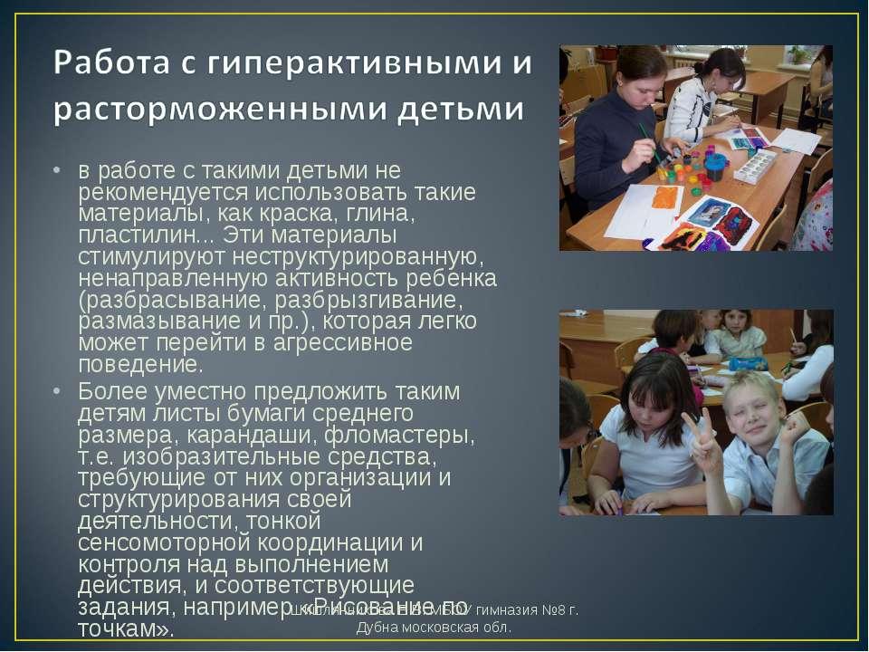в работе с такими детьми не рекомендуется использовать такие материалы, как к...