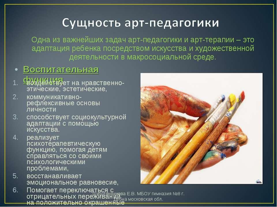 Воспитательная функция воздействует на нравственно-этические, эстетические, к...