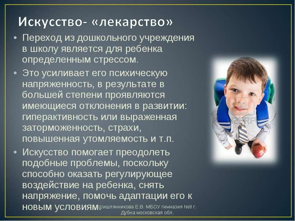 Переход из дошкольного учреждения в школу является для ребенка определенным с...